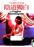陰道獨白:V-Day運動十周年紀念版 The Vagina Monologues