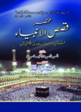 D:\Saeed Books\Urdu Books\Qasasul Anbiya\Index-Final.inp