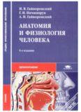 Анатомия и физиология человека. Гайворонский И.В., Ничипорук Г.И., Гайворонский А. И.