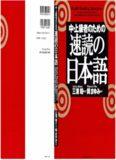Rapid Reading Japanese (Chu Jokyu Sha No Tame No Sokudoku No Nihongo)