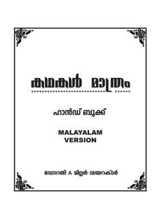 Malayalam STS Handbook, 5th Edition - Simply the Story