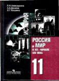 История. Россия и мир в XX - начале XXI века. 11 класс
