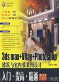 3ds max VRay Photoshop 建筑与室内效果图设计入门·提高·精通