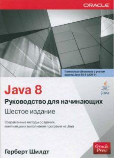 Java 8  руководство для начинающих.