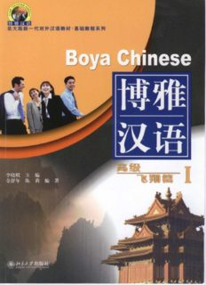 Boya Chinese: Advanced level I 博雅汉语: 高级 飞翔篇 I.