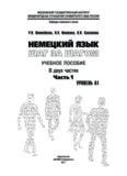Немецкий язык Шаг за шагом. Учебное пособие. Уровень А1