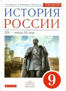 История России: XIX - начало XX века. 9 класс