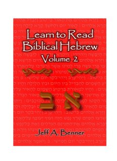 Learn to Read Biblical Hebrew ~ Volume 2