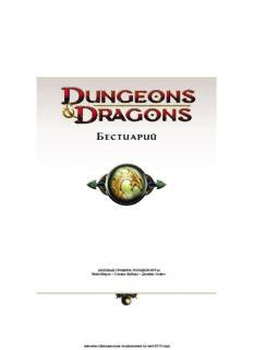 Dungeons & Dragons (D&D 4) Книга правил (Бестиарий)