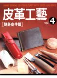 The Leather Craft Vol.4 Hand Sewing Leather Craft With Odds and Ends 皮革工藝 Vol.4 隨身皮件篇 [手軽で簡単 ハギレで作る革小物]