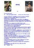 t½kdif;arysdK - Myanmar Love Story ၿမန္မာ