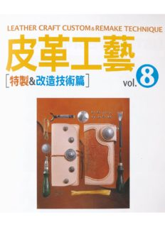 The Leather Craft Vol.8 Specially & Transformation Technology Articles (Chinese Edition) 皮革工藝vol.8特製&改造技術篇