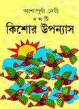Dashti (10) Kishore Uponnyas