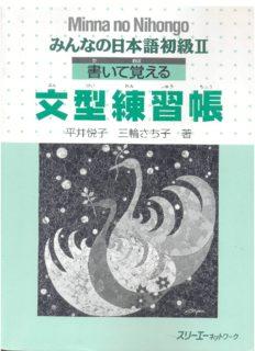 Minna no Nihongo II Kaite Oboeru.pdf
