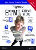 Изучаем HTML, XHTML и CSS.
