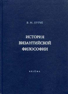 История Византийской философии