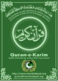 English Translation of the Holy Quran (English)