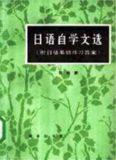 Qiu Hong kang. 日语自学文选 / Хрестоматия самообучающих текстов начального уровня + упражнения на закрепление лексики и иероглифики