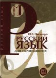 Русский язык для начинающих: Учебник (для говорящих на английском языке).