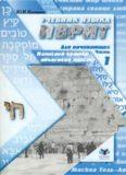 Учебник языка иврит для начинающих : Ч. 1
