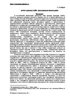 Р. Гилберт АРТУР ЭДУАРД УЭЙТ. МАСОНСКАЯ БИОГРАФИЯ Введение В английск