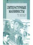 Литературные манифесты: От символизма до Октября