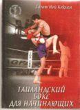 Таиландский бокс для начинающих