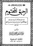 Al Raheeq ul Makhtum In Urdu By Safi Ul Rehman Mubarakpuri