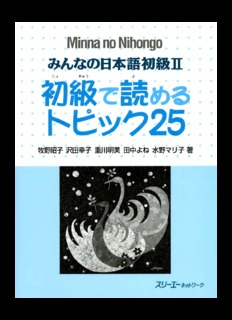 Minna No Nihongo Shyokyuu II