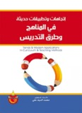 إتجاهات وتطبيقات حديثة في المناهج وطرق التدريس لــ ا. د / محمد السيد علي