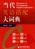 当代英语搭配大词典 = Dictionary of contemporary English collocations /Dang dai Ying yu da pei da ci dian = Dictionary of contemporary English collocations