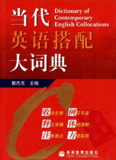 当代英语搭配大词典 = Dictionary of contemporary English collocations /Dang dai Ying yu da pei da ci dian = Dictionary of contemporary English collocations