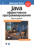 Java: эффективное программирование