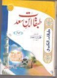 Tabaqat Ibn e Saad Urdu vol 4