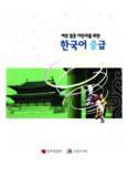 한국어 중급 Корейский язык. Средний уровень