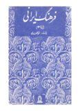 فرهنگ ايران پيش از اسلام و آثار آن در تمدن اسلامی و ادبيات عربی