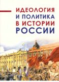 Идеология и политика в истории России
