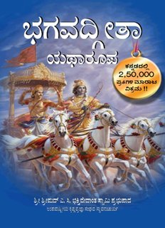 Click Here to download and read the entire Bhagavad Gita in Kannada