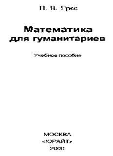 Математика для гуманитариев: Учеб. пособие