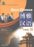 Boya Chinese: Advanced level III博雅汉语: 高级 飞翔篇 III.
