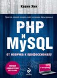 PHP и MySQL. От новичка к профессионалу.