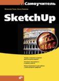Самоучитель SketchUp