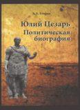 Юлий Цезарь. Политическая биография