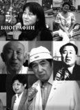 биографии
