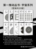 宇宙系列(《时间简史》《时间简史续编》《霍金讲演录》《时空本性》《黑洞与时间弯曲》《大爆炸简史》《黑洞战争》《宇宙的轮回》《爱因斯坦的未完成交响曲》《宇宙传记》)(套装共10册)