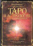 Таро и астрология для посвященных