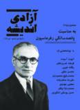 هرمنوتیک و خوانش نواندیشان دینی از متن مقدس در ایران معاصر