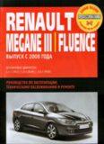 Renault Megane III  Renault Fluence выпуска с 2008 г. Руководство по эксплуатации, техническому обслуживанию и ремонту.