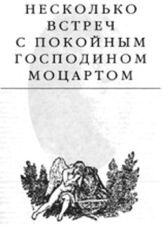 Эдвард Радзинский. Несколько встреч с покойным господином Моцартом (fb2)