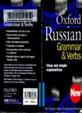 34.The Oxford Russian Grammar and Verbs.pdf